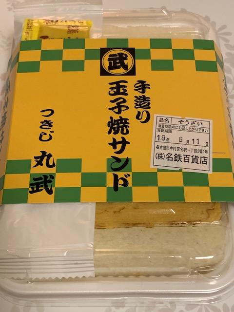 つきじ丸武 玉子焼サンド