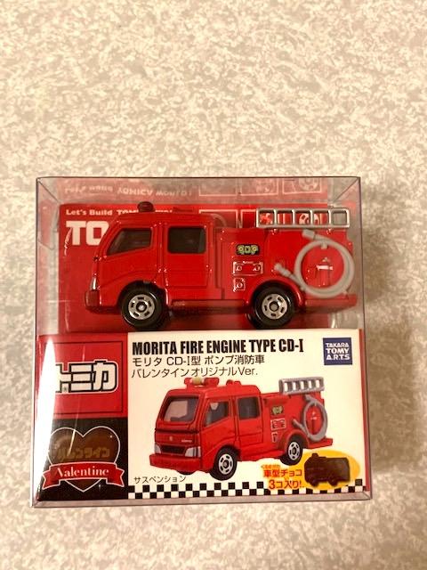 トミカ モリタ ポンプ消防車 バレンタインオリジナル