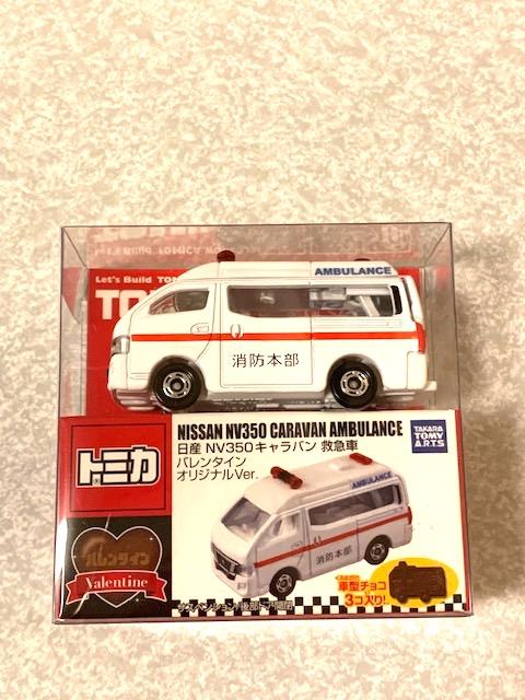 トミカ NV350 キャラバン 救急車 バレンタインオリジナル