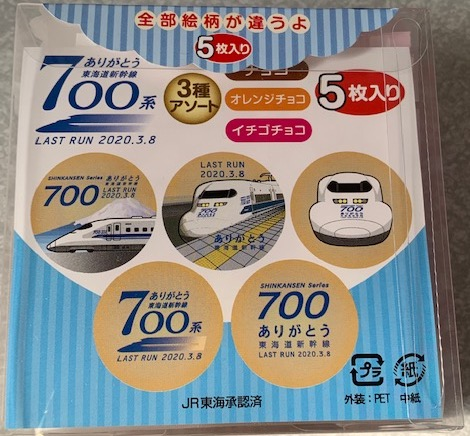 ありがとう東海道新幹線700系