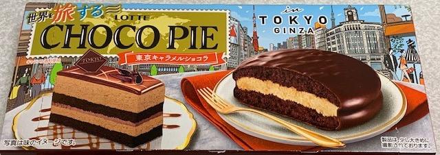 世界を旅するチョコパイ<東京キャラメルショコラ>