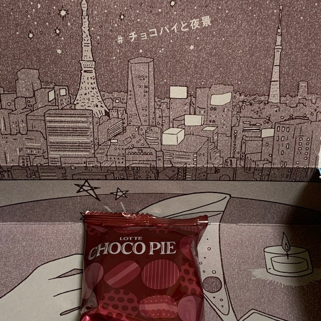チョコパイと夜景
