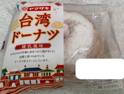 台湾ドーナツ