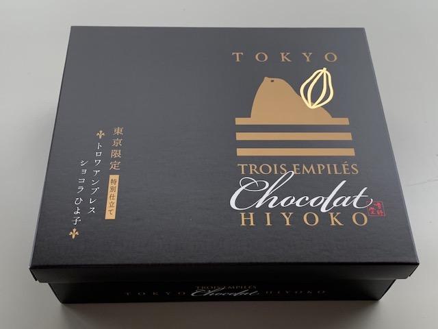 トロワアンプレス ショコラひよ子