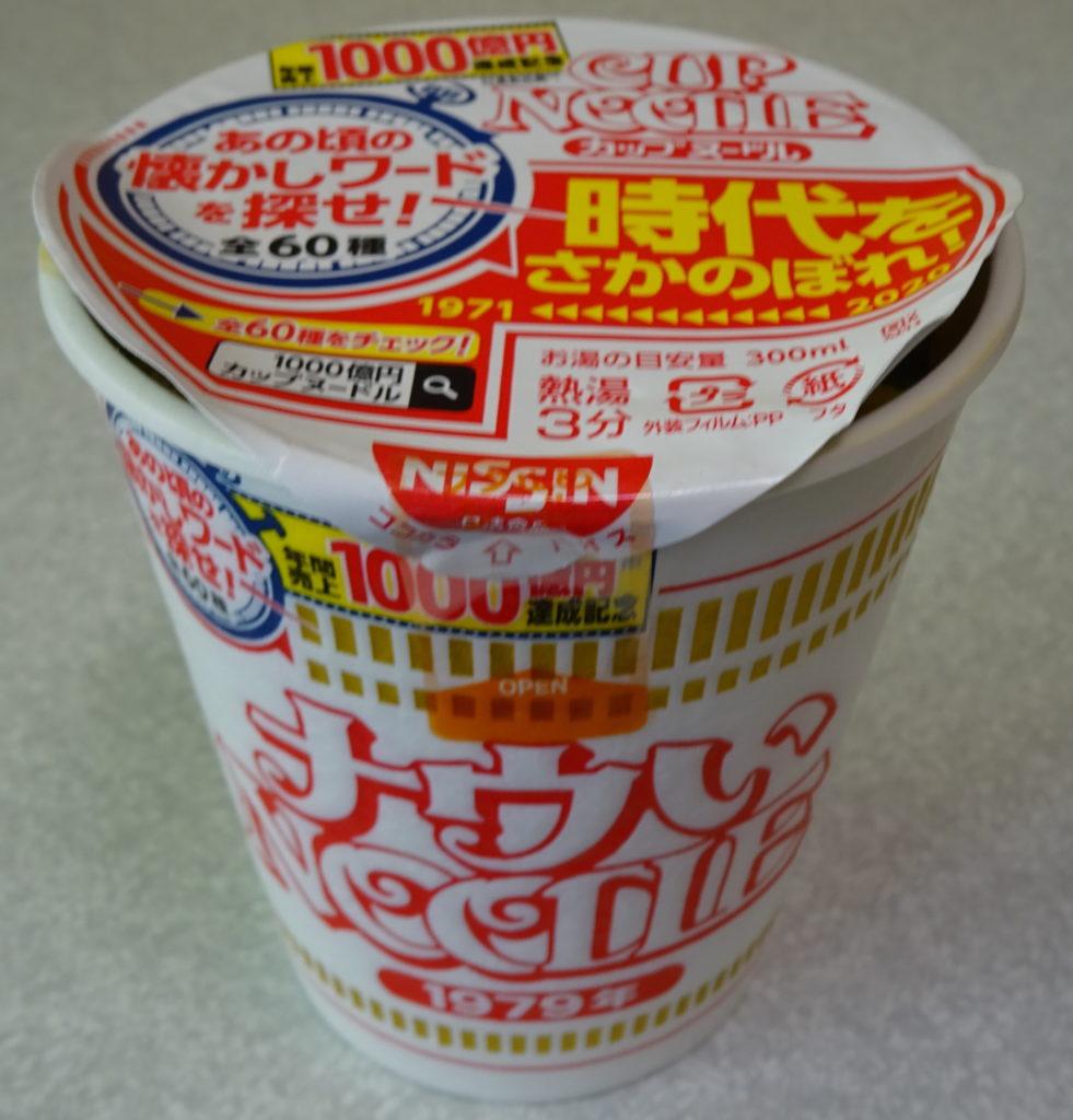 1000億円記念パッケージ