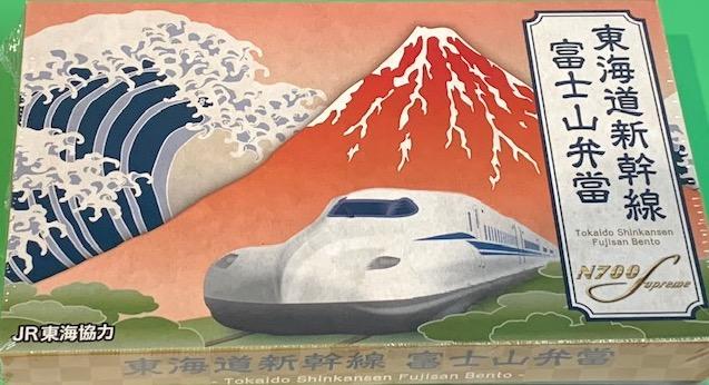 東海道新幹線富士山弁當
