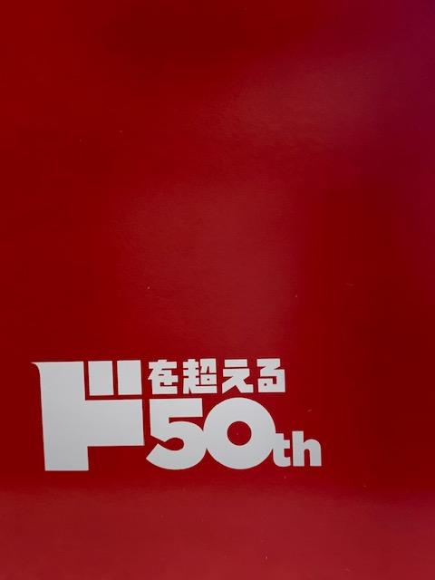ド50th