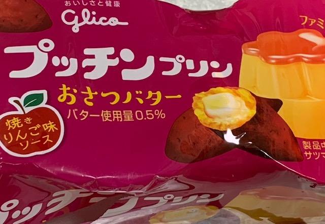 プッチンプリン おさつバター 65g×3