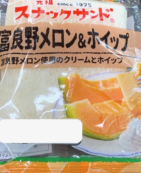 富良野メロン&ホイップ