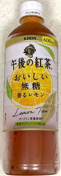 香るレモン